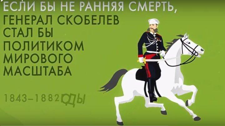 Минутная история. Генерал Скобелев.