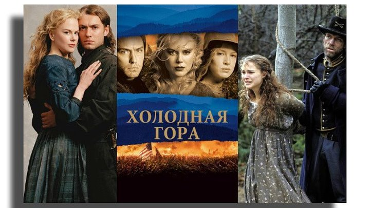 Cold Mountain (2003) на английском с русскими субтитрами