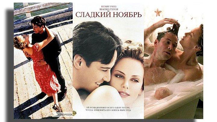 Sweet November(2001) на английском с русскими субтитрами
