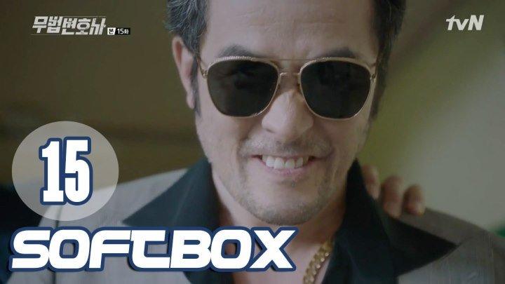 [Озвучка SOFTBOX] Беззаконный адвокат 15 серия