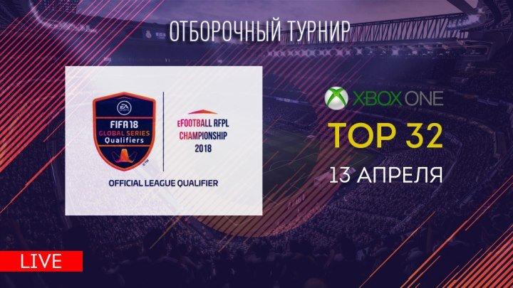 TOP32 Xbox - eFOOTBALL RFPL CHAMPIONSHIP