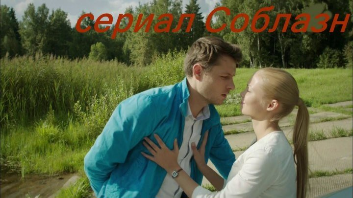 """ПРЕМЬЕРА НА КАНАЛЕ! """"Соблазн"""" (16 серия из 16) Русские мелодрамы,"""