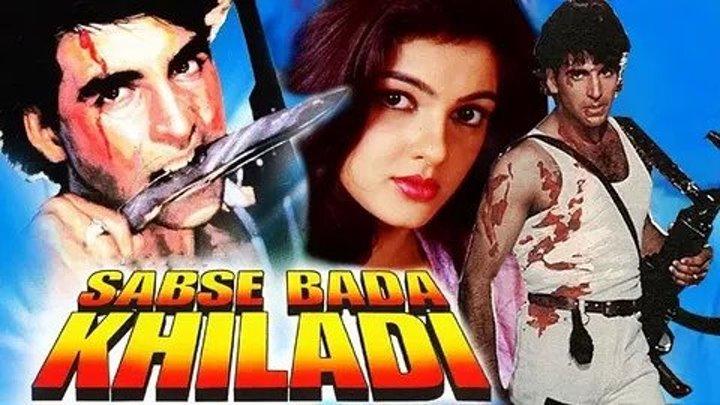 Акшай Кумар-индийский фильм_Лучший игрок (1995г) мелодрама