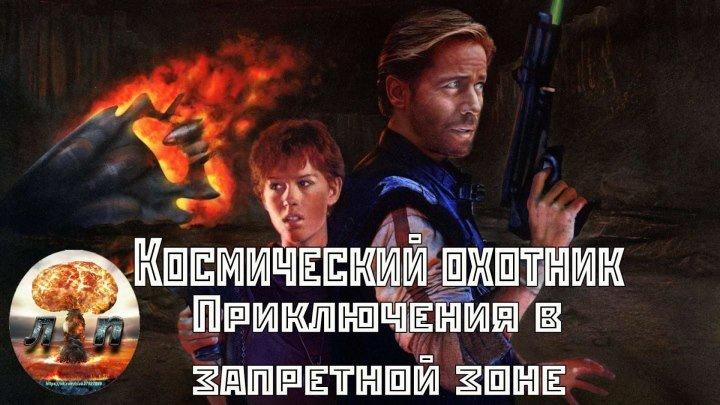 Космический охотник Приключения в запретной зоне 1983 .720