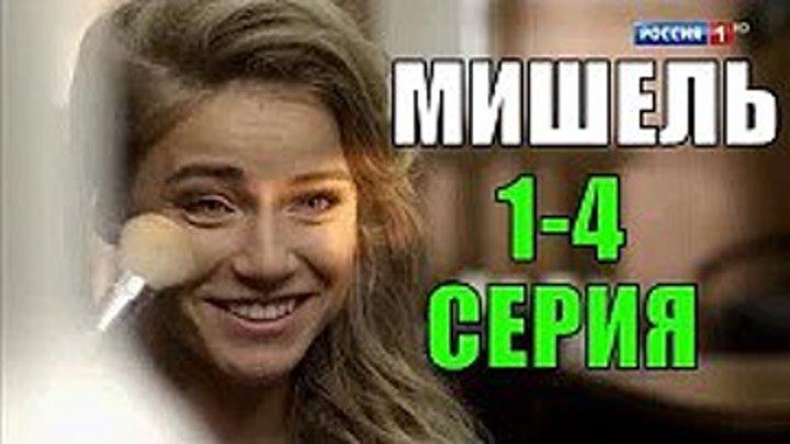 Мишель. 2018. HD. 480 _Российские мелодрамы_ ПРЕМЬЕРА