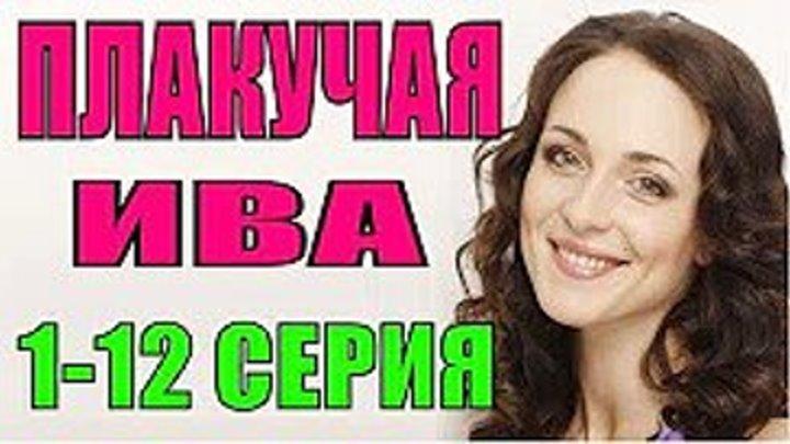 1-12 серия Русские мелодрамы 2018 новинки HD 720p