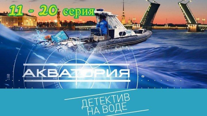 Акватория 11 - 20 серия Детектив Криминал_ 1080р