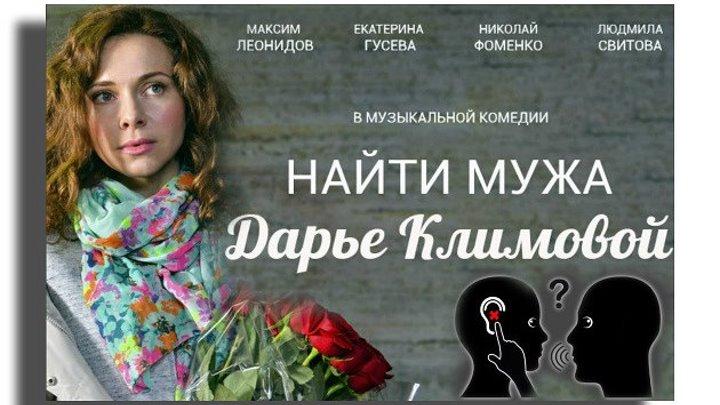 Найти мужа Дарье Климовой (с субтитрами)