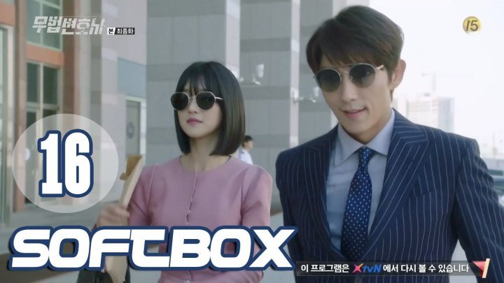 [Озвучка SOFTBOX] Беззаконный адвокат 16 серия