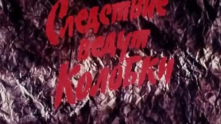 """Мультфильм - """"Следствие ведут Колобки"""" (все серии - 1985, 1986)"""