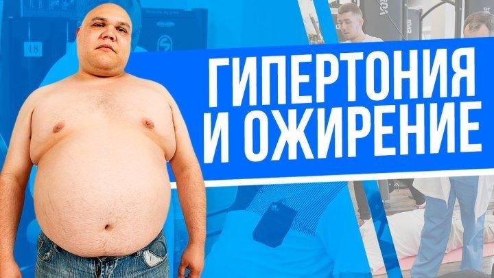Лишний вес и гипертония