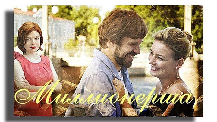 МИЛЛИОНЕРША - Мелодрама _ Все серии подряд