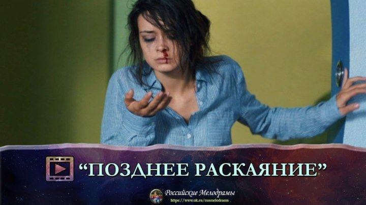 """Фильм """"ПОЗДНЕЕ РАСКАЯНИЕ"""". Мелодрама, детектив @ Русские сериалы"""