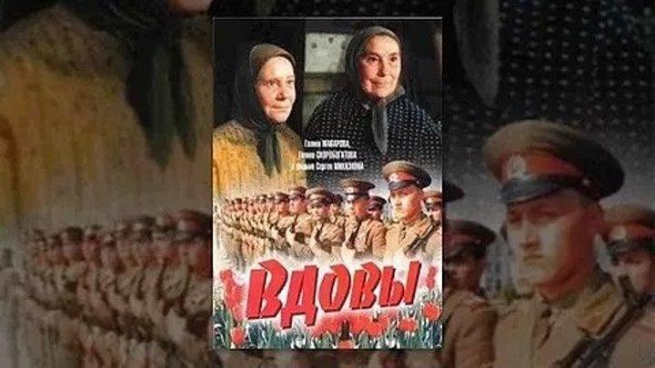 Вдовы _HD 720p (Сергей Микаэлян) 1976, социальная драма