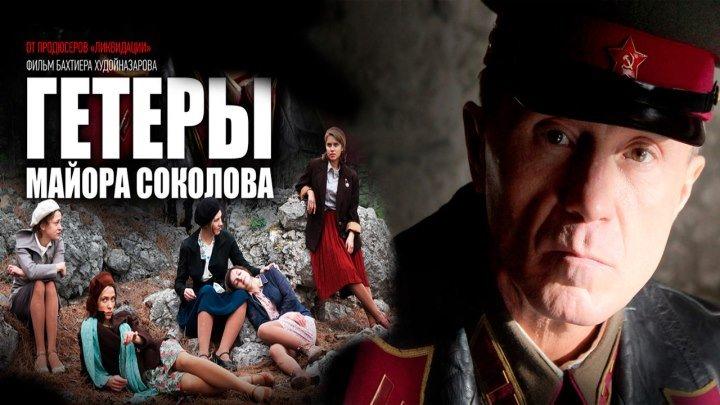 ГETEPЫ MAЙOPA COKOЛOBA (все серии) Посвящается памяти Андрея Панина