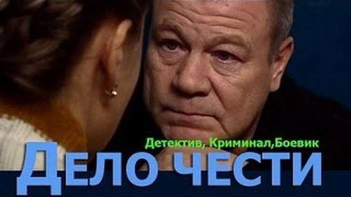 Дело чести_ 2011_ криминал_ В ролях: Сергей Селин, Ян Цапник, Кристина Бродская