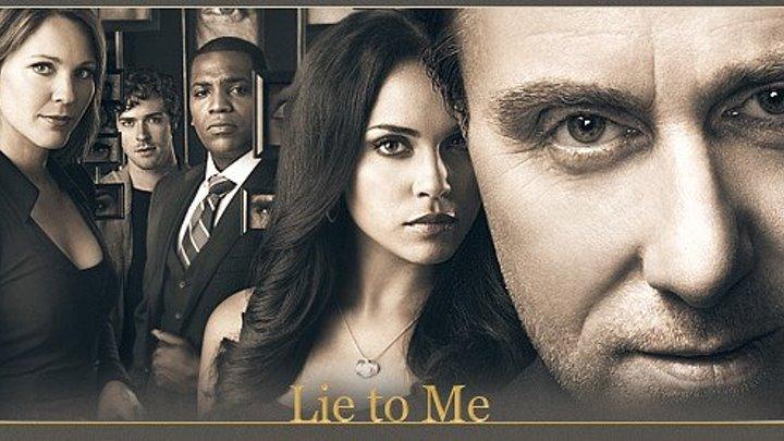 Обмани меня (2009) Lie to Me 1\2