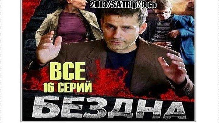 Бездна 1 - 16 серия _ детектив Триллер_ Отличный детективный триллер ,про честного мента