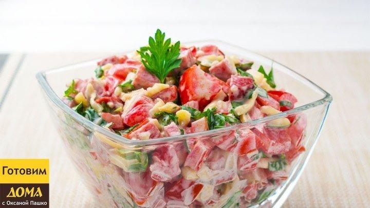 Такого вкусного салата с помидорами вы еще не ели! 🍅🍅🍅 Салат Гусарский!