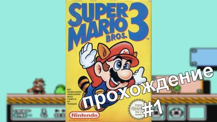 Super Mario Bros-3. #1 Прохождение / Walkthrough / Dendy