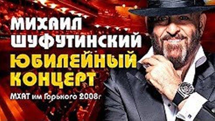 М.Шуфутинский - Юбилейный концерт в МХАТ им.Горького