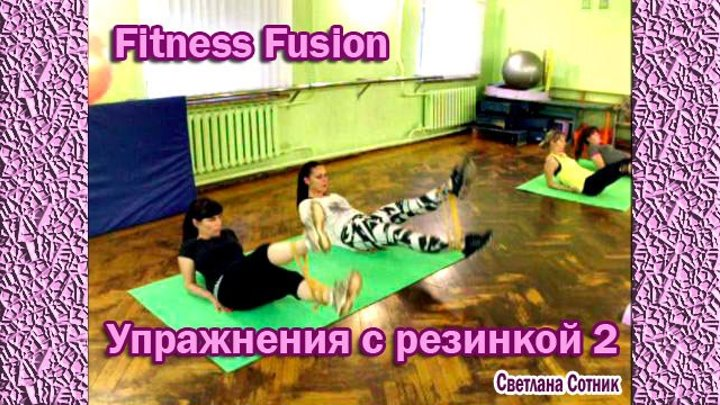 Fitness Fusion упражнения с резинкой на пресс, ягодицы 2018