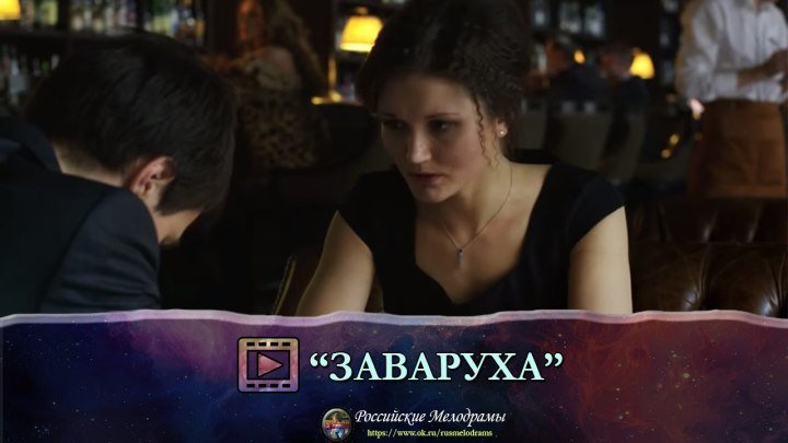 """ОБАЛДЕННЫЙ ФИЛЬМ! """"ЗАВАРУХА"""" Русские мелодрамы, боевики"""