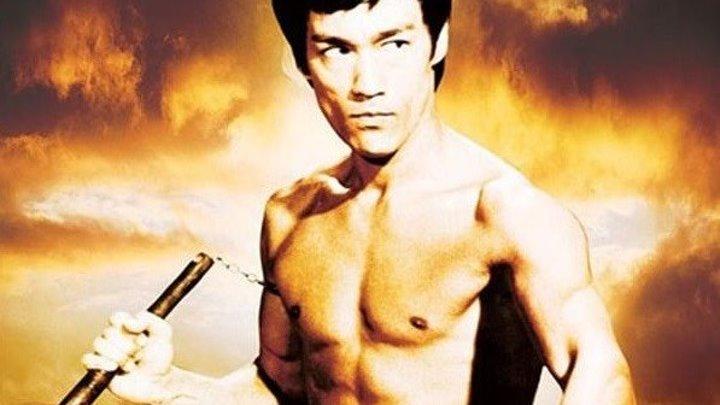 Кулак ярости (1972) Jing wu men