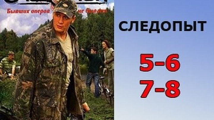 Следопыт - 5 6 7 8 серия : 2009: Россия.Криминал