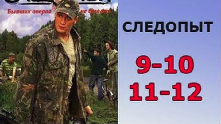 Следопыт 9 10 11 12 серия : 2009: Россия.Криминал