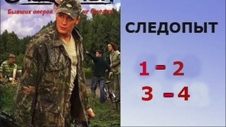 Следопыт - 1 2 3 4 серия. : 2009: Россия.Криминал