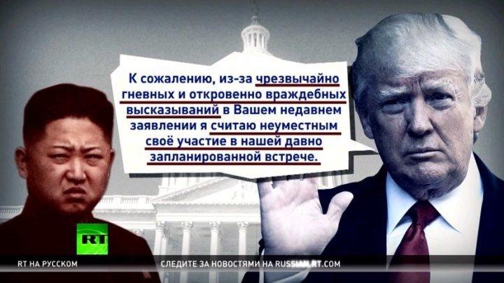 Вопреки здравому смыслу: почему Дональд Трамп отменил встречу с Ким Чем Ыном