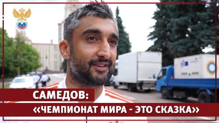 Самедов: «Чемпиона мира — это сказка»