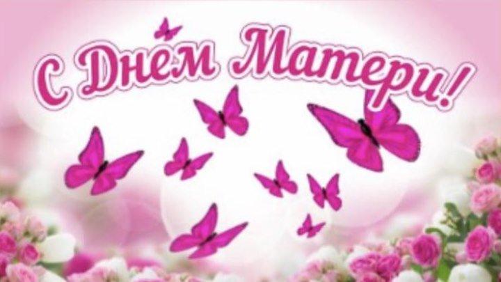 ДОРОГИЕ МАМОЧКИ!!! С праздником ВАС !!!__Эта песня для ВАС- МАМЫ.