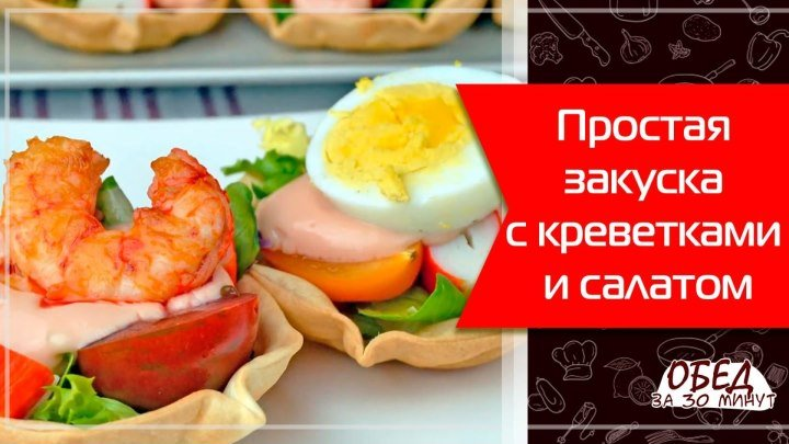Простая закуска с креветками и салатом