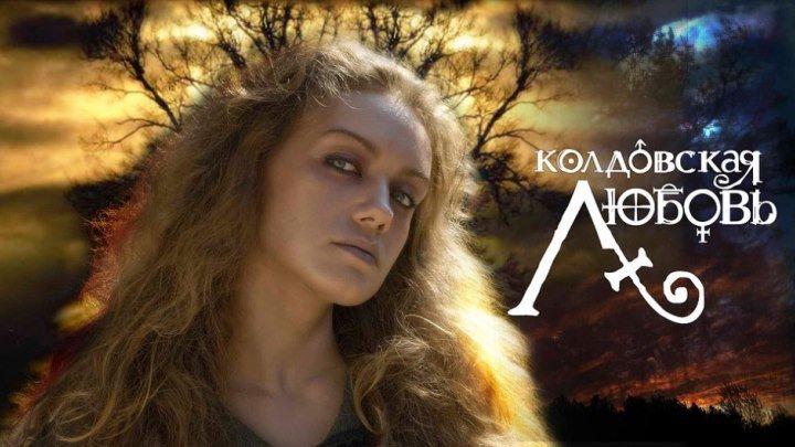 Колдовская любовь / Серии 1-4 из 62 (мистика, мелодрама)