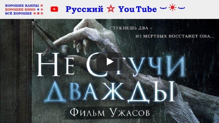Не стучи дважды ⋆ ☆ ☠ ☆ ⋆ Фильм ужасов 👉 в HD ⋆ Русский ☆ YouTube ︸☀︸