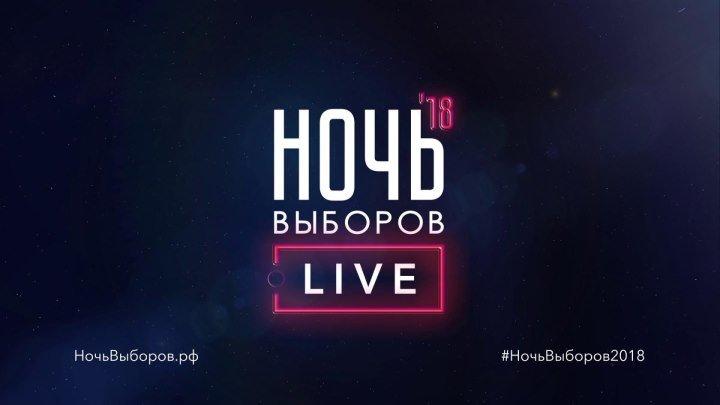 Ночь выборов 2018 – Live