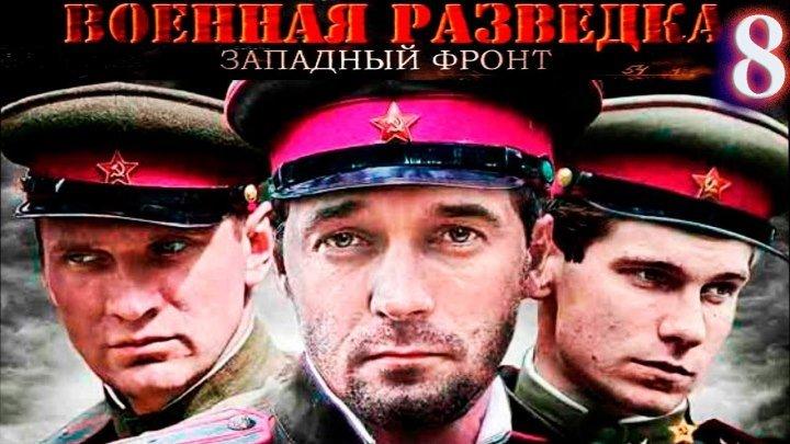приключения, военный-Военная разведка. Западный фронт [01-08 из 08] (2010) DVDRip-AVC