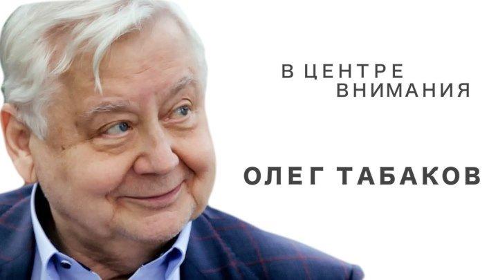 В центре внимания Олег Табаков
