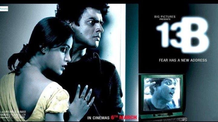 13Б: У страха новый адрес (2009) 13B: Fear Has a New Address