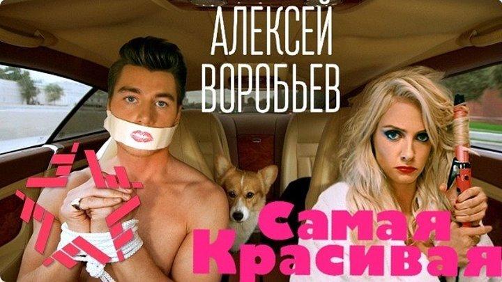 Алексей Воробьев - Самая красивая 2 .Веселый клип.