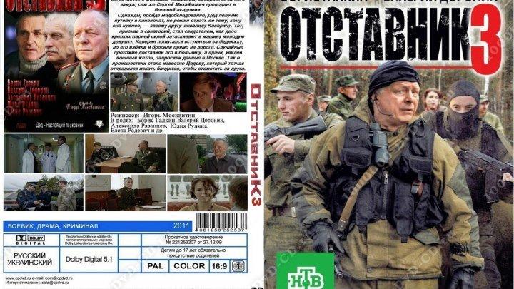 Отставник 3 2011 Боевик,: Россия
