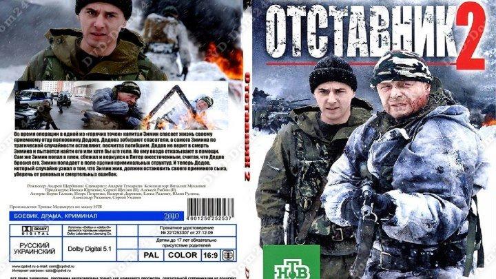 Отставник 2 2010 боевик.Россия