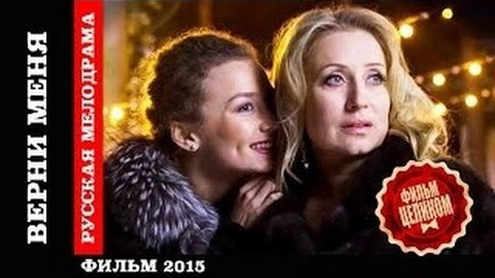 Верни меня, 1-4 серии из 4 _ 2015_ Мелодрамы, Русские про любовь, Сериалы про измену