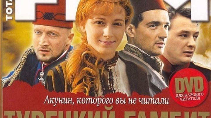 Музыкальный трейлер - Турецкий Гамбит 2005 (HD 1080p) Скоро на канале ,,Кино,,