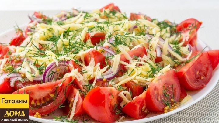 """Салат с помидорами на скорую руку """"Когда гости на пороге"""" 😋👍 Вкусно, паль"""