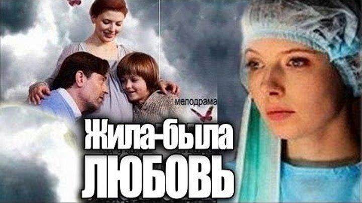 Жила-была любовь _ Мелодрама _ HD 1080_ Фильмы про любовь, про предательство, про семью