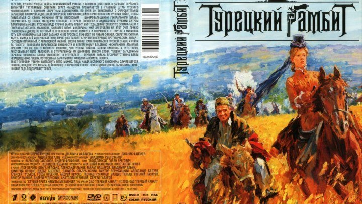Турецкий гамбит (2005 - Полная версия) ,,История - Драма,,