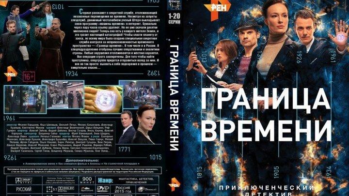 Русская Мистика . ГРАНИЦА ВРЕМЕНИ ,серии 21-23